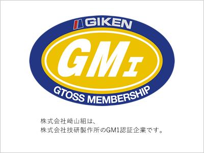 株式会社﨑山組は、株式会社技研製作所のGM1認証企業です。